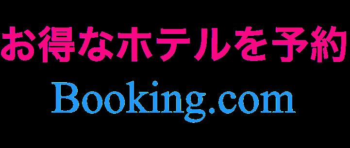 札幌 ブッキング ドット コム